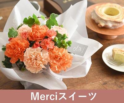 Merciスイーツ 魔法のお花 オレンジ