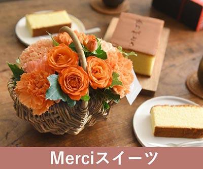 Merciスイーツ 溢れるマルシェ花 オレンジ