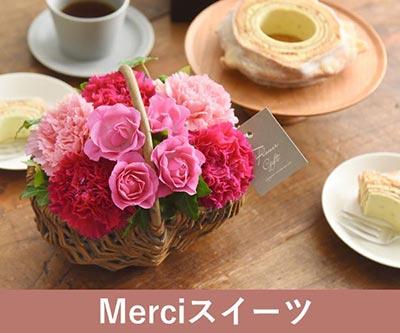 Merciスイーツ 溢れるマルシェ花 ピンク