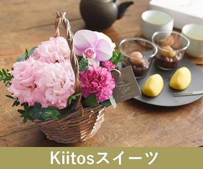 Kiitosスイーツ 美しき可憐アレンジ ピンク