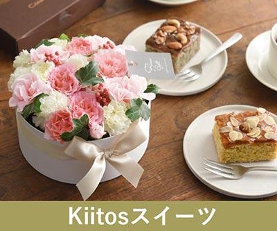 Kiitosスイーツ フラワーショートケーキ ピンク