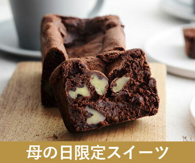 すすきの「THE NIKKA BAR」竹鶴ピュアモルト使用 クラシックガトーショコラ【送料無料】
