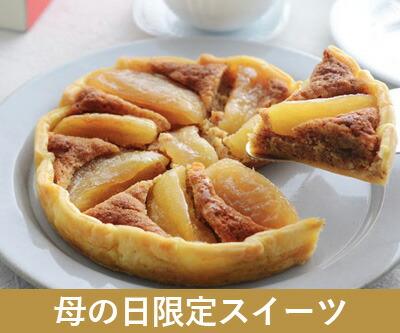 真っ赤な果実のアップルパイ/恵那「銀の森」