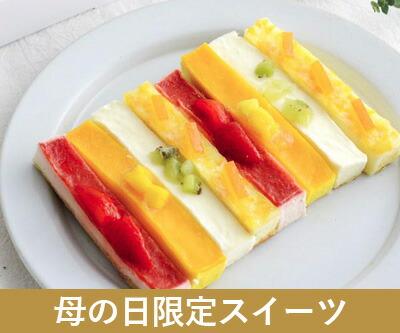 ボンブーシェフルーツムースケーキ