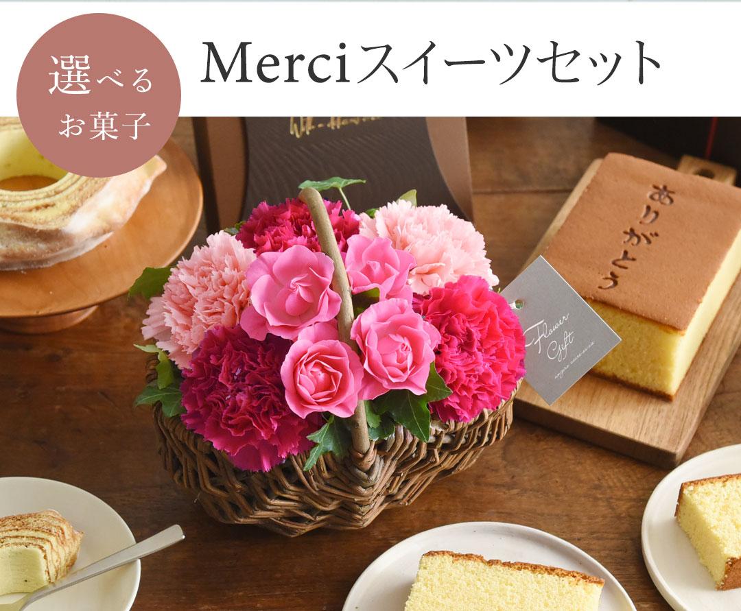 選べるお菓子 Merciスイーツセット