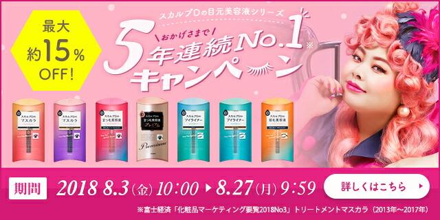 まつ毛美容液5年連続No.1キャンペーン