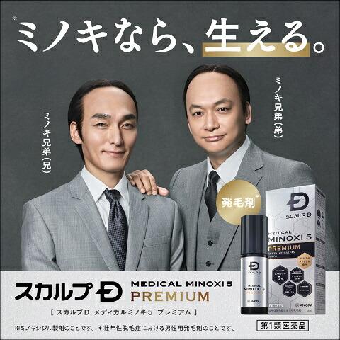 【第1類医薬品】スカルプD メディカルミノキ5