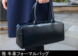 ホースヘアー フォーマルバッグ ワンランク上の上質感溢れるハンドバッグです。 大きめ 慶事にも 港屋 弔事 高級 国産 冠婚葬祭用、和服用、呉服用はもちろん、ブラックフォーマルに合わせても。 黒 【送料無料】