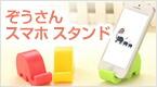 iphone スマホ スタンド 象さん