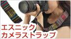 カメラストラップ民族調 10種 エスニック カメラストラップ