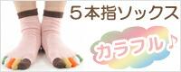 レディースカラフル5本指ソックス