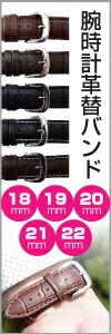 腕時計革替バンドノーマル黒18mm