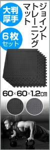 大判 厚手 ジョイント トレーニングマット 60×60×1.2cm 6枚セット ブラック