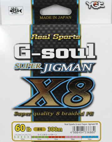 よつあみ  G-SOUL スーパージグマンX8 3号 50lb 300m【ジギング】【PEライン】