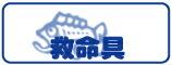 158-60-kyumei.jpg