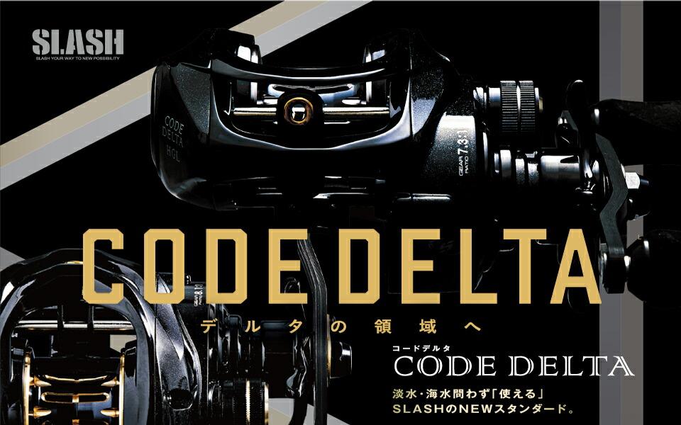 CODE_DELTA_HG&SHG