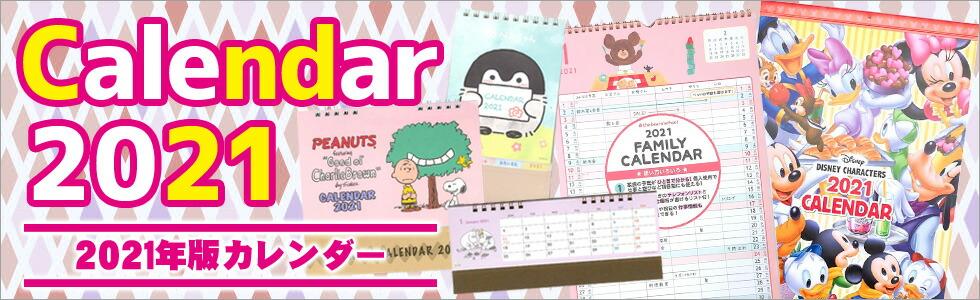 2021年版スカレンダー