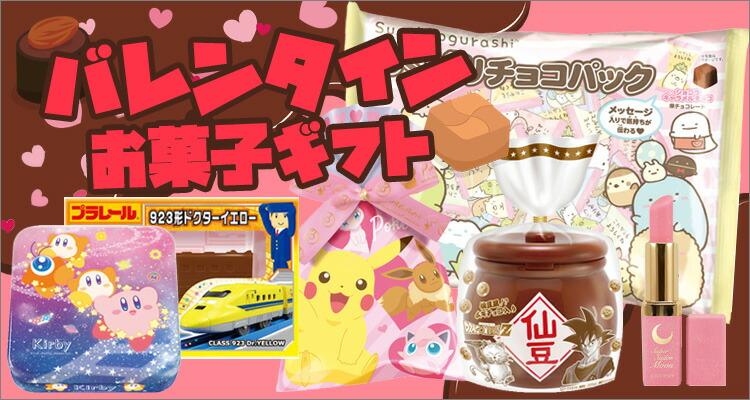 バレンタインお菓子ギフト