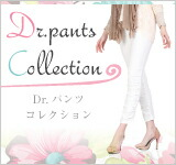 -Dr.pants collection-Dr.パンツコレクション