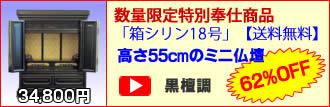 「箱シリン18号黒檀調」【送料無料】