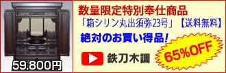 「箱シリン丸出須弥紫檀調」【送料無料】