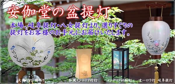 提灯の本場岐阜より選りすぐりの提灯をお客様のお手元にお届けいたします。