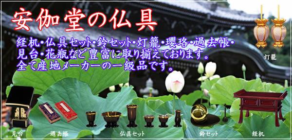 安伽堂の仏具 経机・仏具セット・鈴セット・灯籠・瓔珞・過去帳・見台・花瓶など豊富に取り揃えております。全て産地メーカーの一級品です。