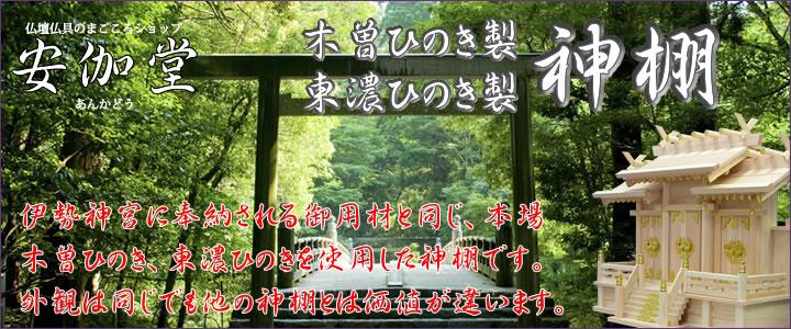 木曽ひのき製神棚/東濃ひのき製神棚 商品ページ
