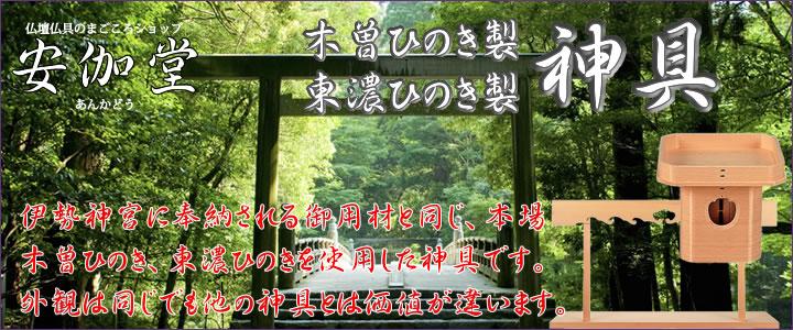 木曽ひのき製三宝/東濃ひのき製三宝 商品ページ