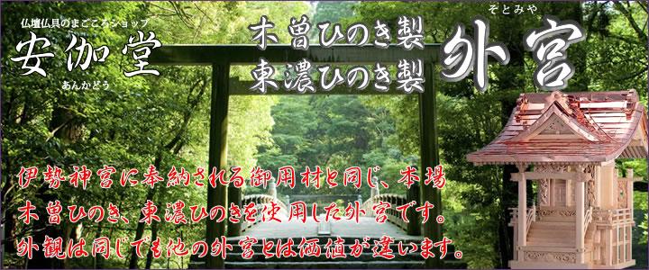 木曽ひのき製外宮/東濃ひのき製外宮 商品ページ