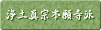 浄土新宗本願寺派