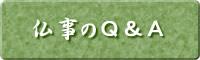 仏事のQ&A