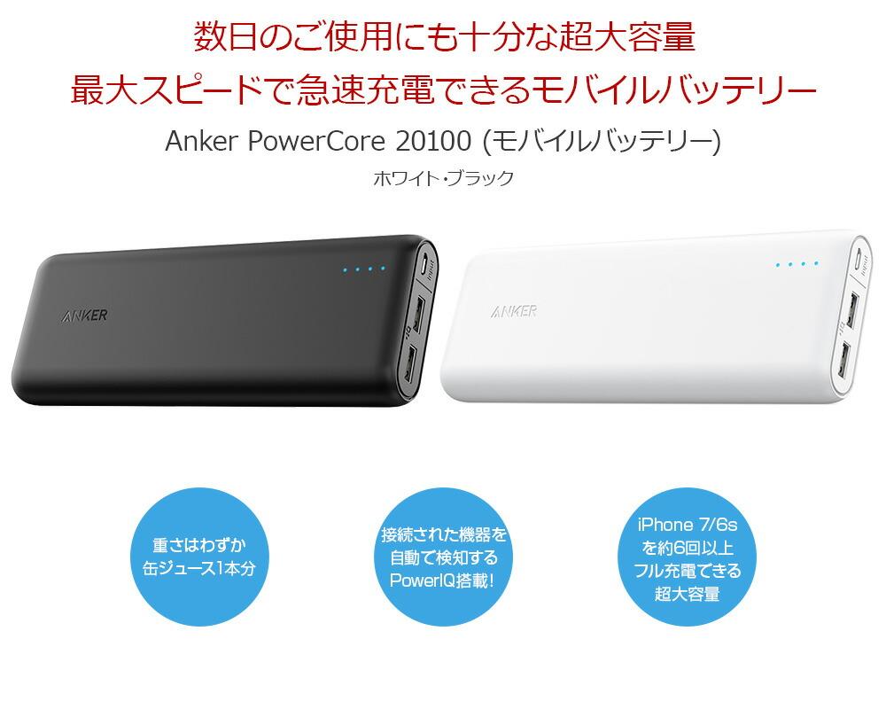 【楽天市場】Anker PowerCore 20100 (20100mAh 2ポート 超大容量 モバイルバッテリー) マット仕上げ トラベルポーチ付属【PowerIQ ...