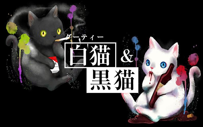 ダーティー白猫&黒猫