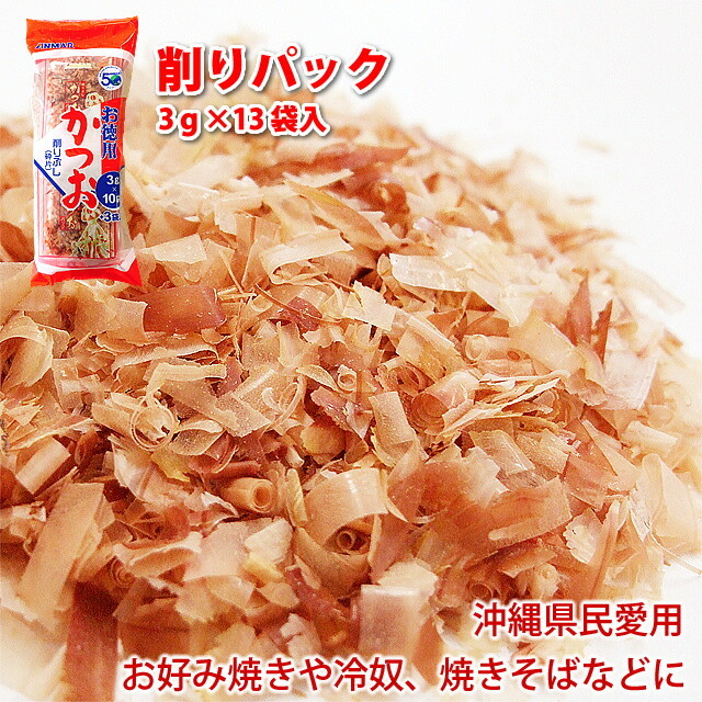 【楽天市場】かつお削りパック(3gx13袋)鰹節 ソフト 遠赤焙煎 ...