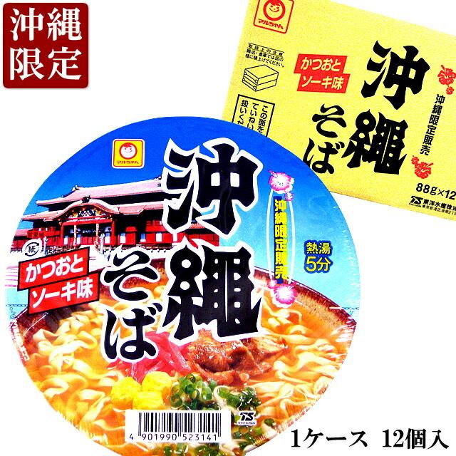 マルちゃん 沖縄そばカップ かつおとソーキ味
