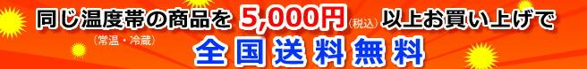 同じ温度帯の商品を5,000円(税込)以上お買い上げで送料無料!