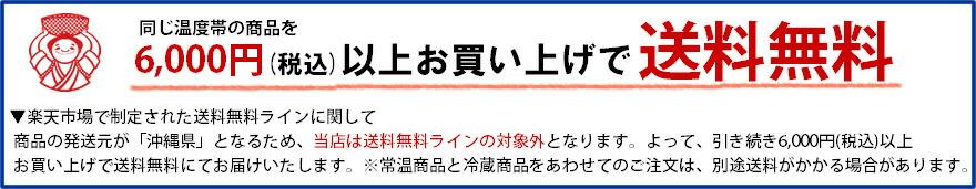 当店は送料無料ライン対象外です。5,000円以上お買い上げで送料無料!