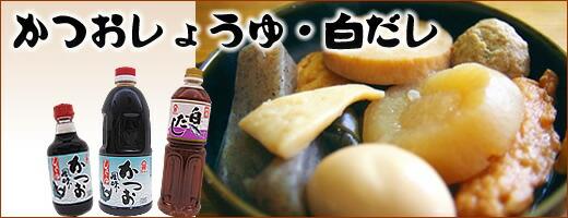 富士甚(フジジン)のかつお醤油・白だし