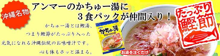 かちゅー湯3食パック 新発売!