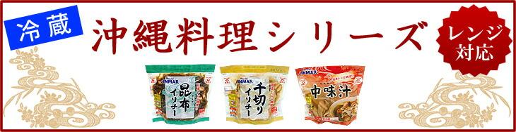 レンジ対応「沖縄料理シリーズ」新発売です!