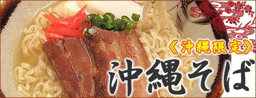 沖縄限定!カップ麺・袋麺沖縄そば