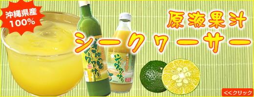 沖縄県産100%!さわやかな酸味のシークヮーサー原液果汁!