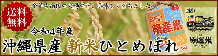 「令和元年産沖縄産新米ひとめぼれ」