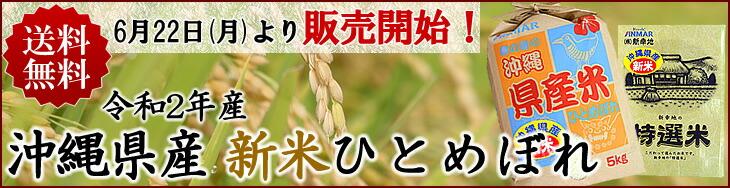 「令和2年産 沖縄県産新米ひとめぼれ」販売開始!