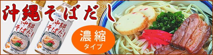 「沖縄そばだし 濃縮」新発売です!