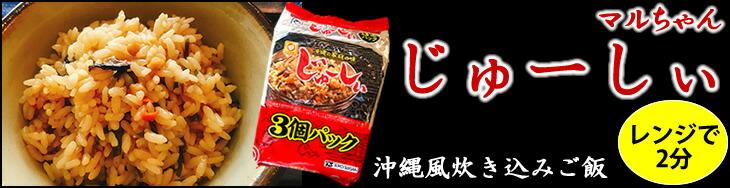 マルちゃんじゅーしー3個パック(沖縄風炊き込みご飯)