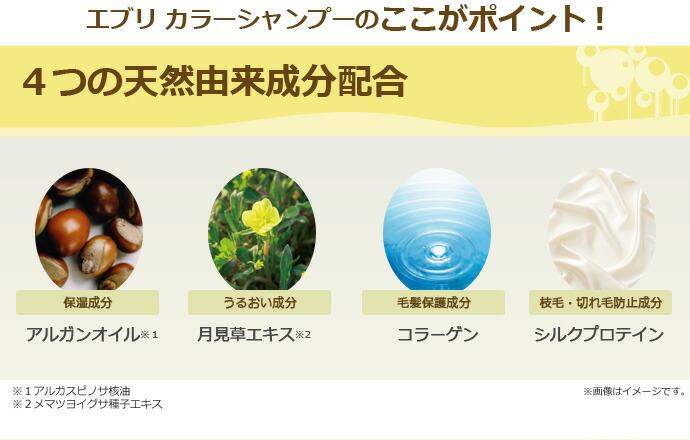 4つの天然由来成分配合:アルガンオイル/月見草エキス/コラーゲン/シルクプロテイン