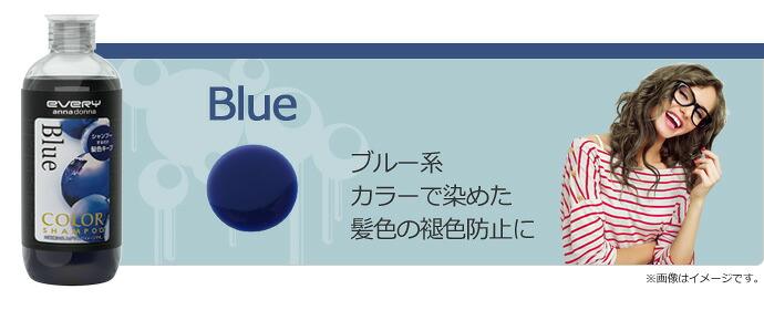 エブリ カラーシャンプー:ブルー ブルー系カラーで染めた髪色の褪色防止に
