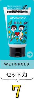 WET&HOLD